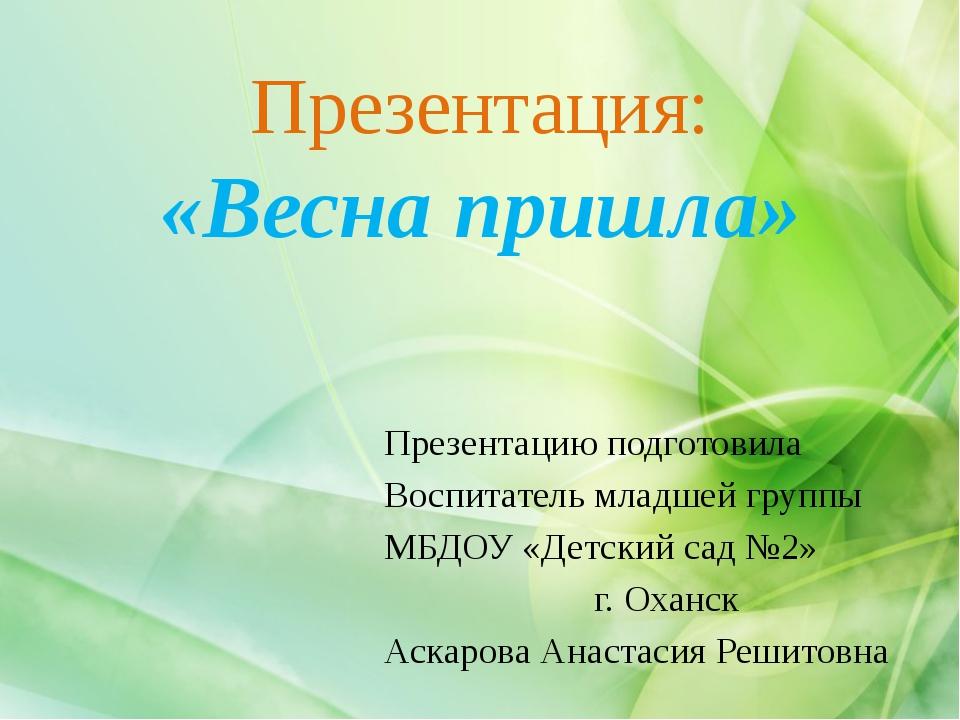 Презентация: «Весна пришла» Презентацию подготовила Воспитатель младшей групп...