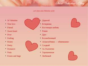 Let`s learn some Valentine words St Valentine True love Friend Sweet heart D