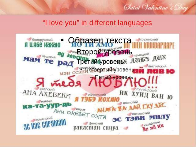 """""""I love you"""" in different languages"""