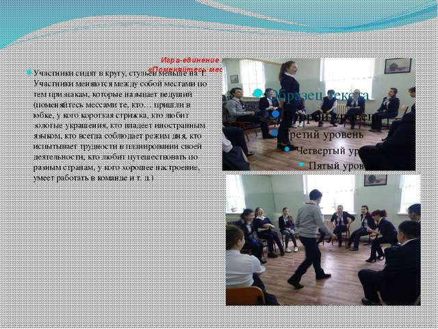 Игра-единение по интересам «Поменяйтесь местами те, кто…» Участники сидят в...