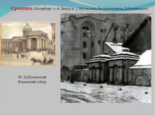Сравним. Петербург у А. Бенуа и у Мстислава Валериановича Добужинского. М. До