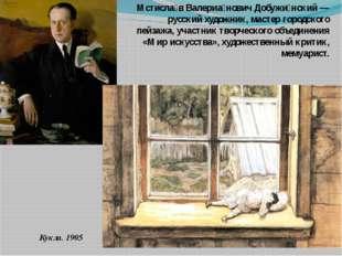 Мстисла́в Валериа́нович Добужи́нский— русскийхудожник, мастер городского пе