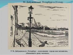 М. Добужинский Петербург в 21-году. У М. Добужинского Петербург – воплощение