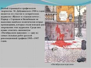 Особой страницей в графическом творчестве М. Добужинского 1900-х годов являет