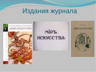 Издания журнала
