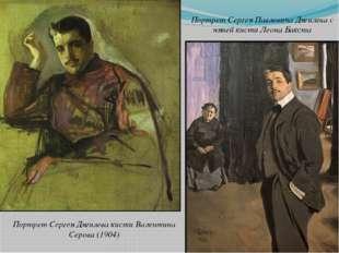 Портрет Сергея Дягилева кисти Валентина Серова(1904) Портрет Сергея Павлович