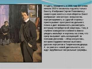 Угадать, определить в 1906 году Дягилева начала 1910-х оказалось под силу тол