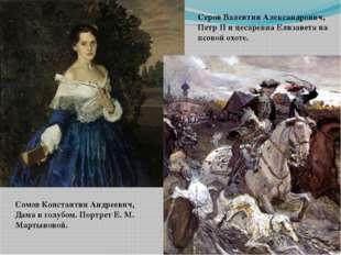 Сомов Константин Андреевич, Дама в голубом. Портрет Е. М. Мартыновой. Серов