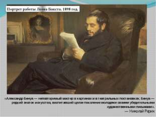 Портрет работыЛеона Бакста. 1898 год. «Александр Бенуа— неповторимый мастер