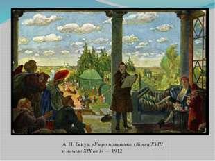 А.Н.Бенуа.«Утро помещика. (Конец XVIII и начало XIXвв.)»— 1912