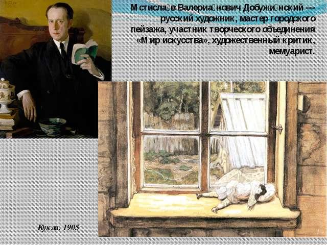 Мстисла́в Валериа́нович Добужи́нский— русскийхудожник, мастер городского пе...
