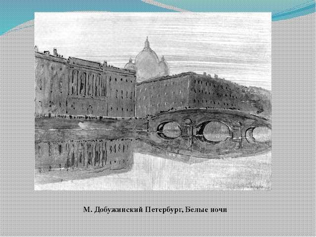 М. Добужинский Петербург, Белые ночи