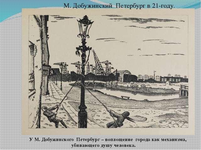 М. Добужинский Петербург в 21-году. У М. Добужинского Петербург – воплощение...