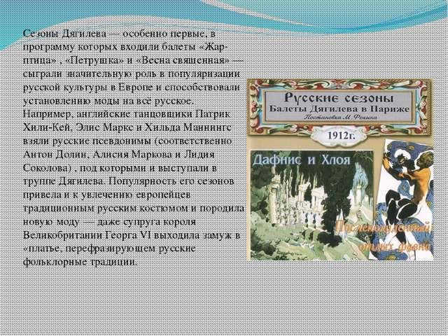 Сезоны Дягилева — особенно первые, в программу которых входили балеты «Жар-пт...