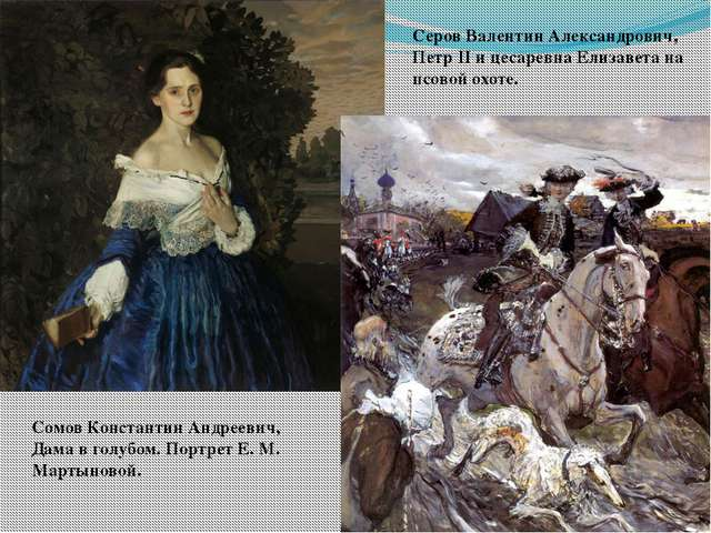 Сомов Константин Андреевич, Дама в голубом. Портрет Е. М. Мартыновой. Серов...