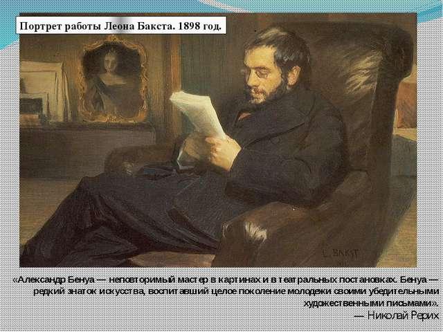 Портрет работыЛеона Бакста. 1898 год. «Александр Бенуа— неповторимый мастер...
