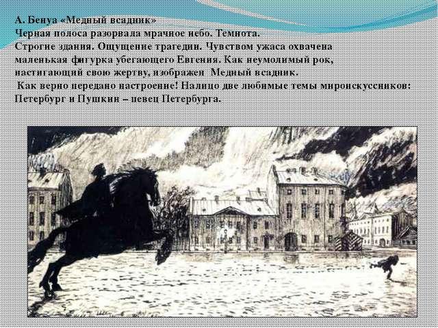 А. Бенуа «Медный всадник» Черная полоса разорвала мрачное небо. Темнота. Стро...