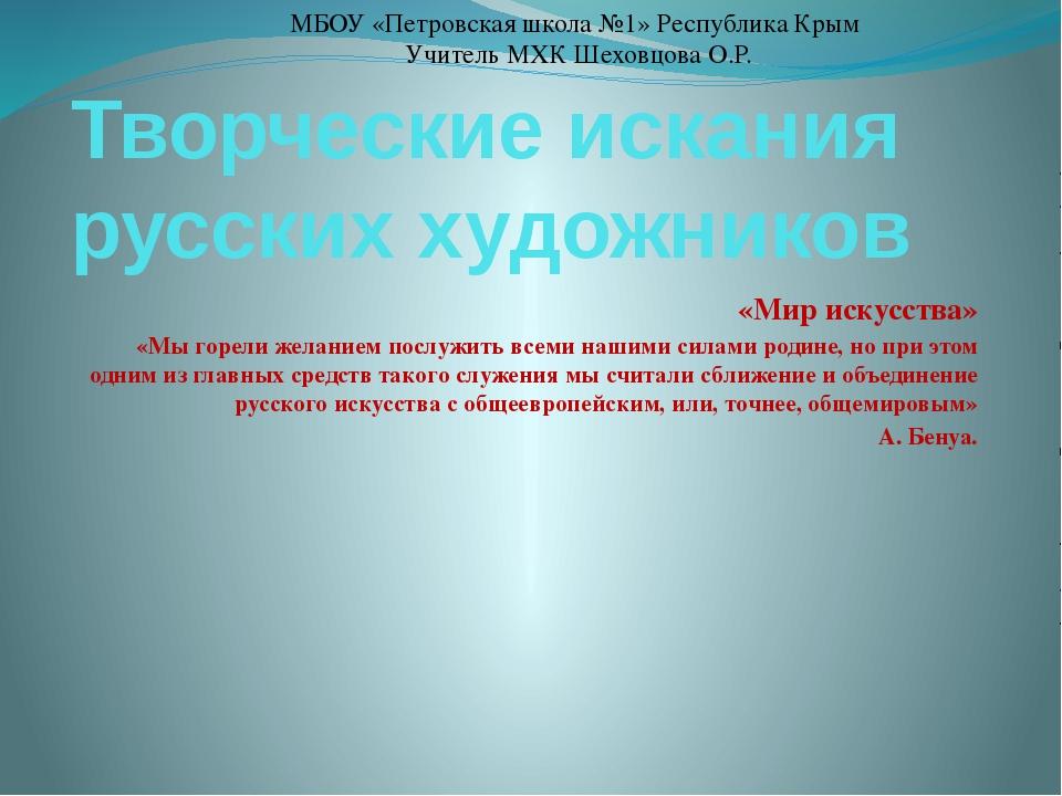 Творческие искания русских художников «Мир искусства» «Мы горели желанием пос...