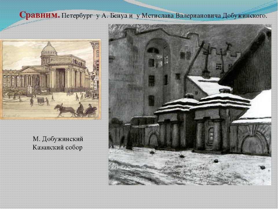 Сравним. Петербург у А. Бенуа и у Мстислава Валериановича Добужинского. М. До...