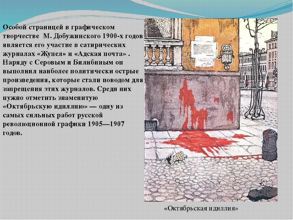 Особой страницей в графическом творчестве М. Добужинского 1900-х годов являет...