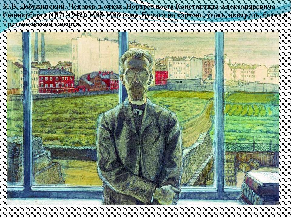 М.В. Добужинский. Человек в очках. Портрет поэта Константина Александровича С...