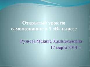 Открытый урок по самопознанию в 5 «В» классе Рузиева Мадина Хамиджановна 17 м
