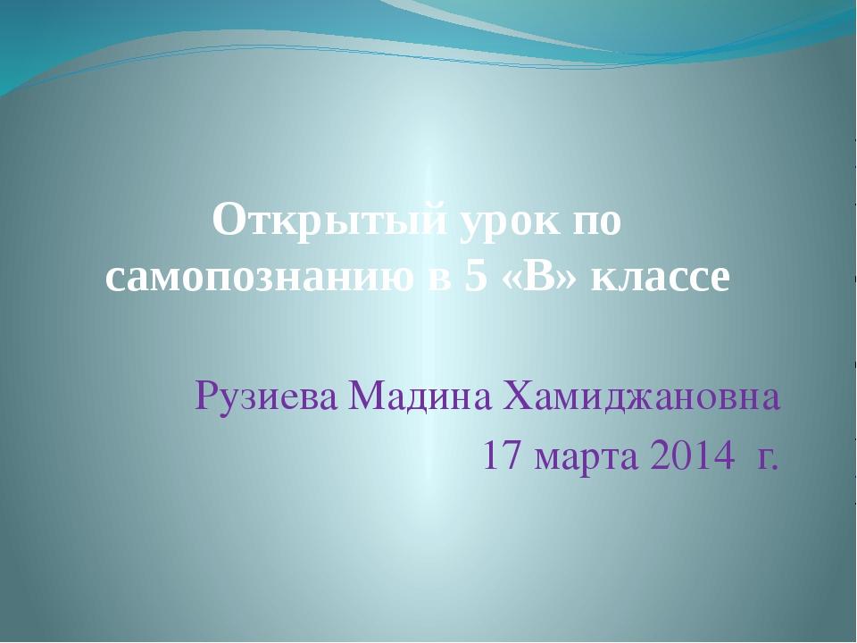 Открытый урок по самопознанию в 5 «В» классе Рузиева Мадина Хамиджановна 17 м...