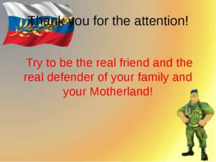 Thank you for the attention! Try to be the real friend and the real defender