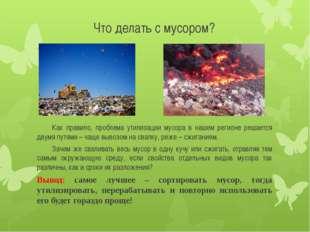 Что делать с мусором? Как правило, проблема утилизации мусора в нашем регион