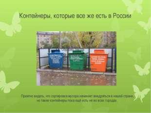 Контейнеры, которые все же есть в России Приятно видеть, что сортировка мусор