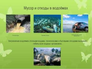Мусор и отходы в водоёмах Загрязнение водоёмов сточными водами, техническими