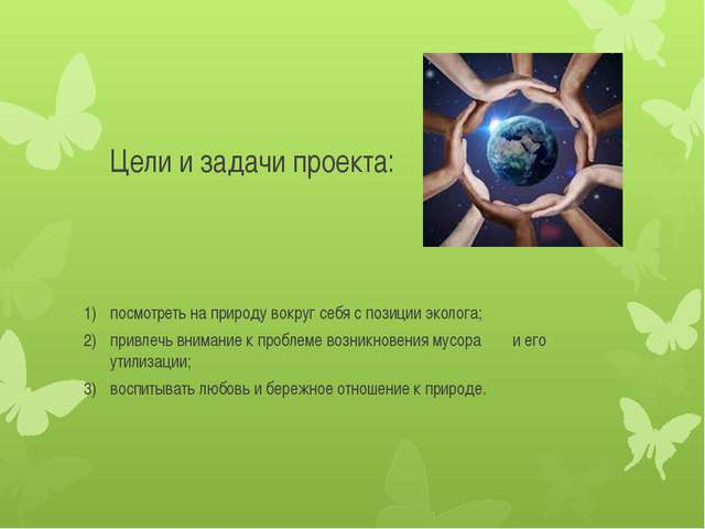 Цели и задачи проекта: посмотреть на природу вокруг себя с позиции эколога; п...