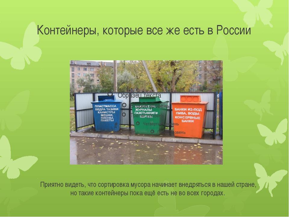 Контейнеры, которые все же есть в России Приятно видеть, что сортировка мусор...