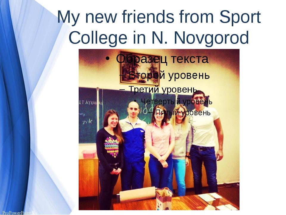 My new friends from Sport College in N. Novgorod ProPowerPoint.Ru