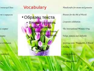Vocabulary Международный женский день Handicrafts for mums and grannies Тюльп