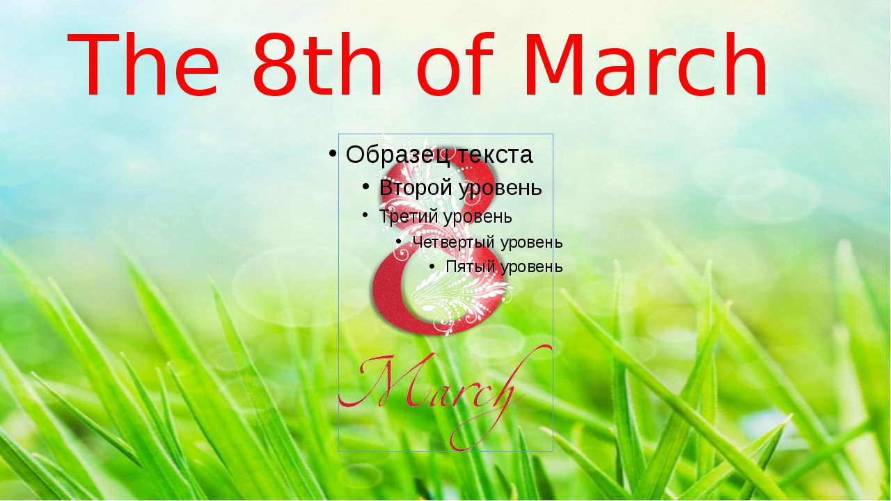 The 8th of March