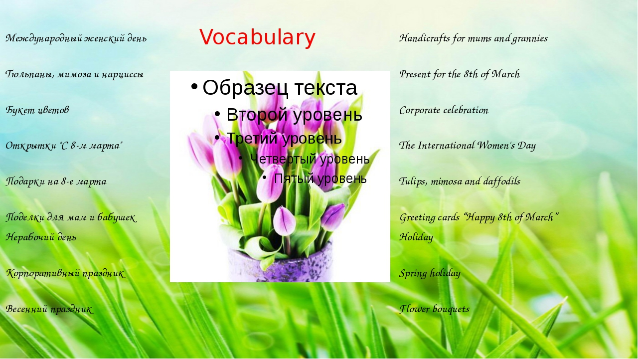 Vocabulary Международный женский день Handicrafts for mums and grannies Тюльп...