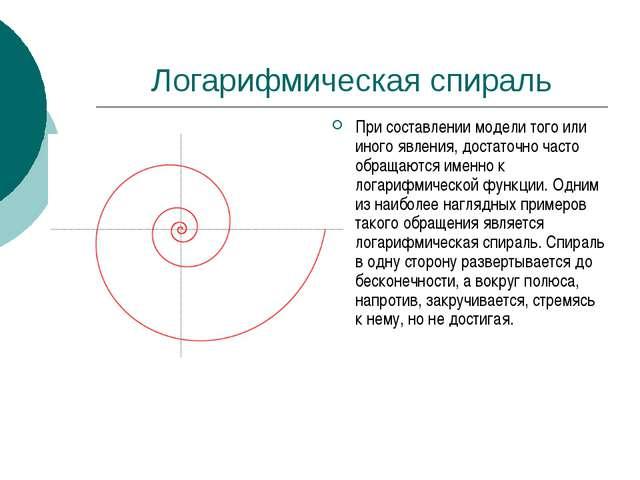 Логарифмическая спираль При составлении модели того или иного явления, достат...