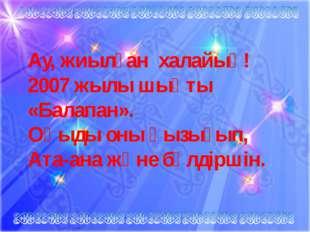 Ау, жиылған халайық! 2007 жылы шықты «Балапан». Оқыды оны қызығып, Ата-ана жә