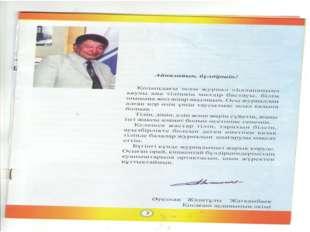 2007 жылы шыққан«Балапан» журналының бас редакторы – Коксегенова Гүлдария Тоқ