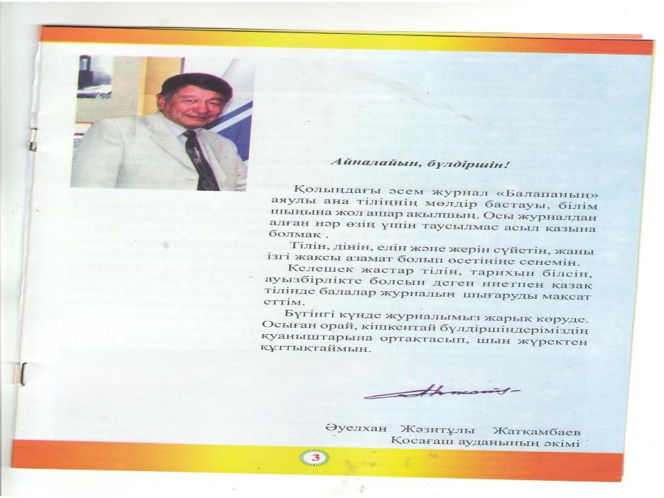 2007 жылы шыққан«Балапан» журналының бас редакторы – Коксегенова Гүлдария Тоқ...
