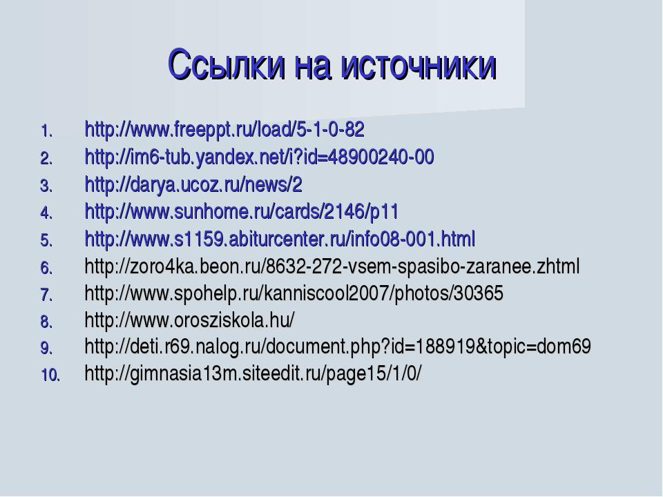 Ссылки на источники http://www.freeppt.ru/load/5-1-0-82 http://im6-tub.yandex...
