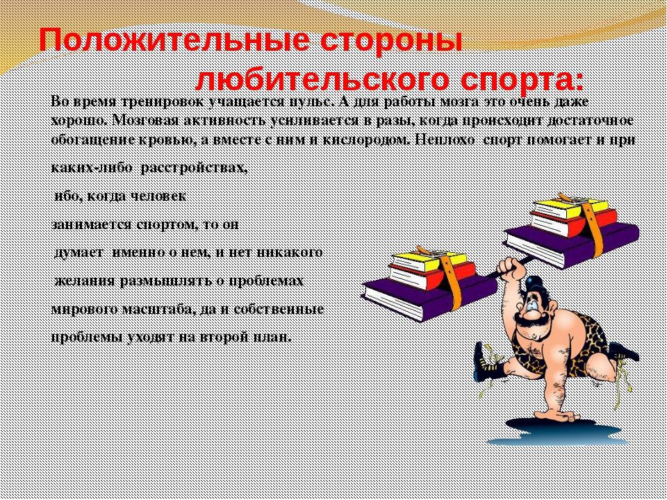 Положительные стороны любительского спорта: Во время тренировок учащается пул...