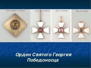 Орден Святого Георгия Победоносца