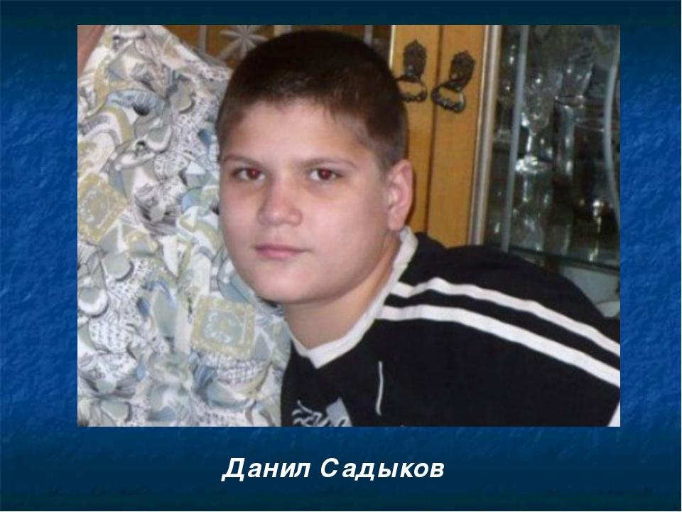 Данил Садыков