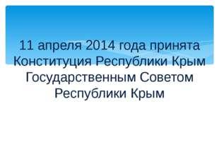 11 апреля 2014 года принята Конституция Республики Крым Государственным Совет