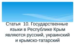 Статья 10. Государственные языки в Республике Крым являются русский, украинск