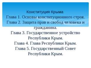 Конституция Крыма Глава 1. Основы конституционного строя. Глава 2. Защита пр