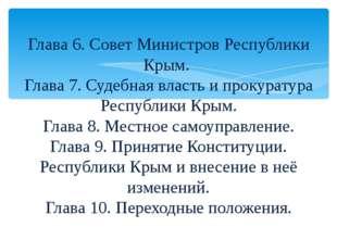 Глава 6. Совет Министров Республики Крым. Глава 7. Судебная власть и прокура