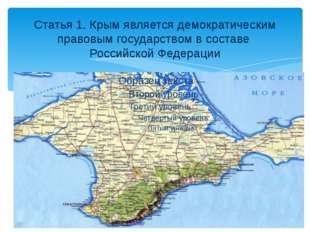 Статья 1. Крым является демократическим правовым государством в составе Росси